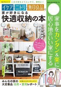 イケア・ニトリ・無印良品で家が好きになる快適収納の本