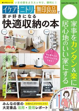イケア・ニトリ・無印良品で家が好きになる快適収納の本-電子書籍