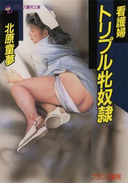 看護婦 トリプル牝奴隷-電子書籍