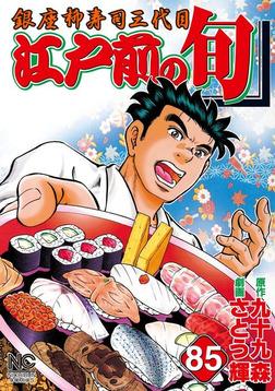江戸前の旬 85-電子書籍