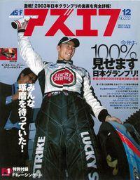 AS+F(アズエフ)2003年12月号