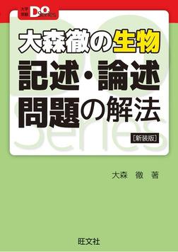 大学受験Doシリーズ 大森徹の生物 記述・論述問題の解法 新装版-電子書籍