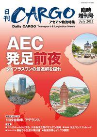 日刊CARGO臨時増刊号 アセアン物流特集 AEC発足前夜