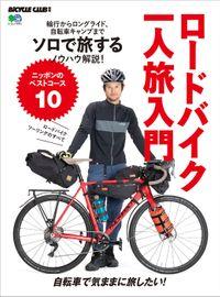 ロードバイク一人旅入門