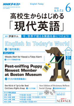 NHKラジオ 高校生からはじめる「現代英語」 2018年6月号-電子書籍