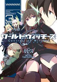 ワールドウィッチーズ 魔女たちの航跡雲 Contrail of Witches(3)