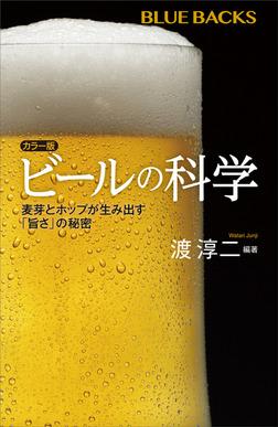カラー版 ビールの科学 麦芽とホップが生み出す「旨さ」の秘密-電子書籍