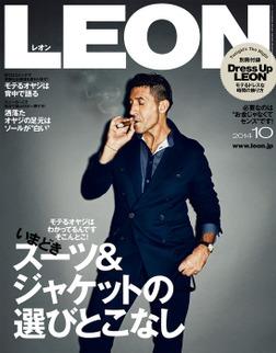 LEON 2014年 10月号-電子書籍