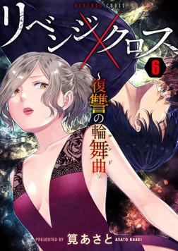 リベンジクロス~復讐の輪舞曲~ 6巻-電子書籍