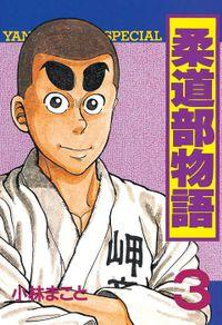 柔道部物語(3)