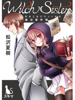 Witch Sister~引きこもりウィッチの魔法事件簿~【単行本版】-電子書籍