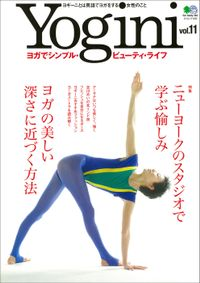 Yogini(ヨギーニ) Vol.11