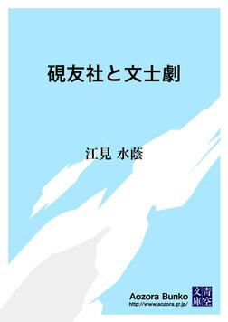 硯友社と文士劇-電子書籍