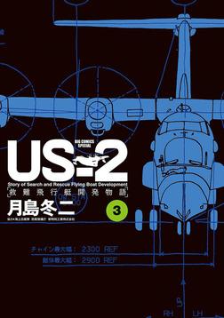 US-2 救難飛行艇開発物語(3)-電子書籍