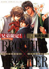 兄弟限定!BROTHER×BROTHER(4)