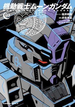 機動戦士ムーンガンダム (3)-電子書籍