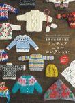 世界の伝統柄を編む ミニチュアニットコレクション