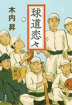 球道恋々-電子書籍