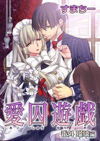 愛囚遊戯 第3巻