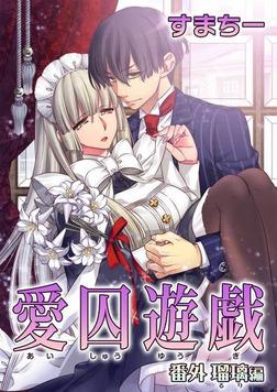愛囚遊戯 第3巻-電子書籍