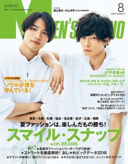 MEN'S NON-NO 2018年8月号-電子書籍