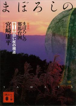 まぼろしの邪馬台国 第1部 白い杖の視点-電子書籍