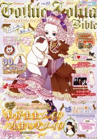 Gothic&Lolita Bible  vol.57