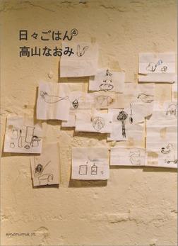 日々ごはん(4)-電子書籍