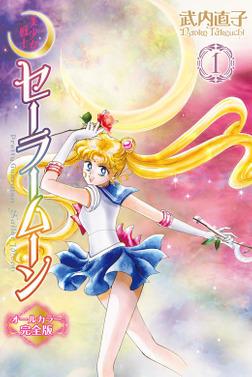 美少女戦士セーラームーン オールカラー完全版(1)-電子書籍
