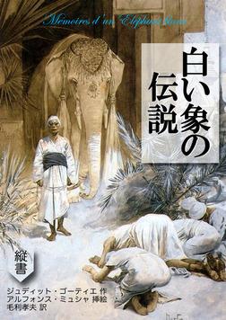 白い象の伝説-電子書籍