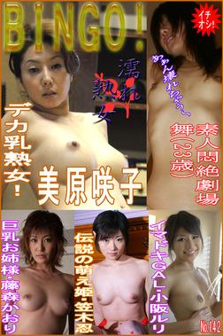 BINGO!No.142~美原咲子ほかエロ姫マン載号~-電子書籍