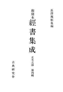 和刻本経書集成4 正文之部4-電子書籍