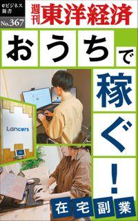 おうちで稼ぐ!―週刊東洋経済eビジネス新書No.367