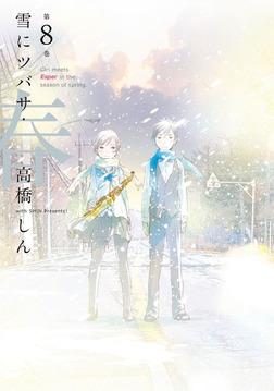 雪にツバサ・春(8)-電子書籍