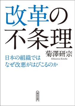 改革の不条理 日本の組織ではなぜ改悪がはびこるのか-電子書籍