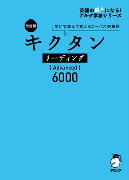[音声DL付]改訂版 キクタン リーディング【Advanced】6000-電子書籍