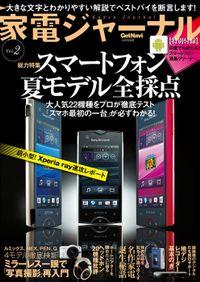 家電ジャーナル Vol.2