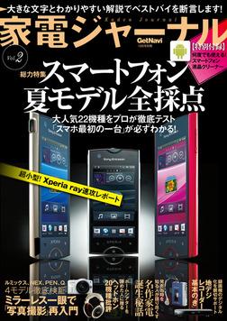 家電ジャーナル Vol.2-電子書籍