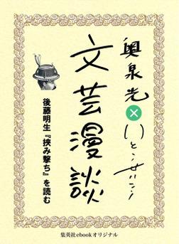 後藤明生『挾み撃ち』を読む(文芸漫談コレクション)-電子書籍