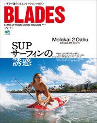 BLADESシリーズ