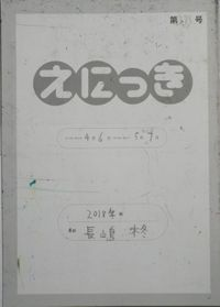 TALKEN絵日記173冊目