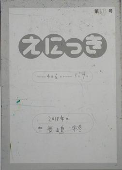 TALKEN絵日記173冊目-電子書籍