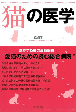 猫の医学-電子書籍