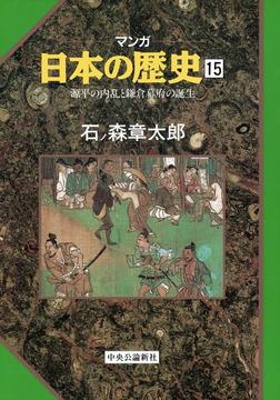 マンガ日本の歴史15(中世篇) - 源平の内乱と鎌倉幕府の誕生-電子書籍