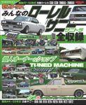 自動車誌MOOK G-WORKSアーカイブ Vol.5 みんなのローレル/サニー