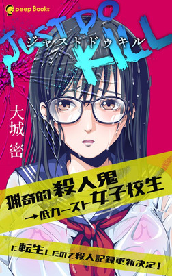 JUST DO KILL~猟奇的殺人鬼→低カースト女子校生に転生したので殺人記録更新決定!~【分冊版】17-電子書籍