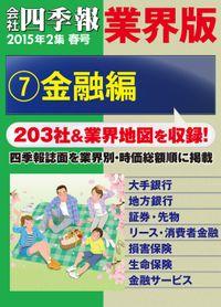 会社四季報 業界版【7】金融編 (15年春号)