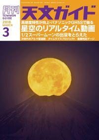 天文ガイド2018年3月号