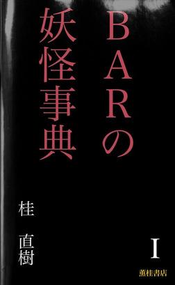 BARの妖怪事典 Ⅰ-電子書籍