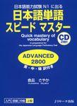 日本語単語スピードマスター ADVANCED2800